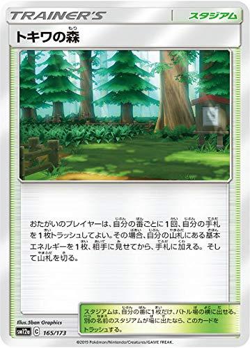 【ミラー仕様】ポケモンカードゲーム SM12a 165/173 トキワの森 スタジアム ハイクラスパック タッグオールスターズ