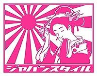 ジャパンスタイル ver.2 (小) 日章旗・旭日旗 ロゴ カッティング ステッカー (30.マゼンタ)