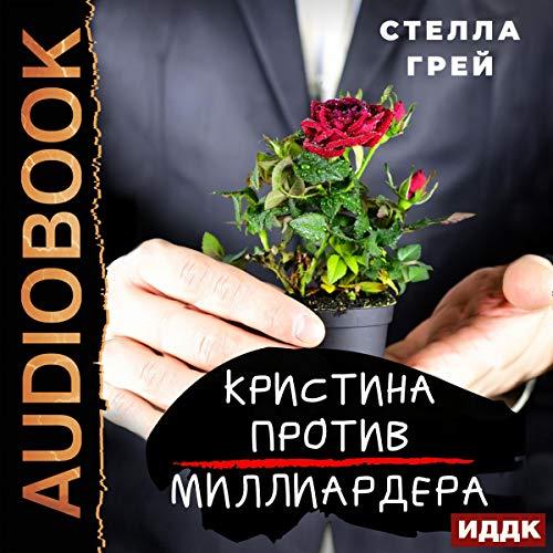 Christina vs Billionaire (Russian Edition) cover art