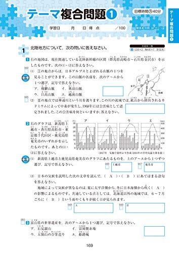 中学入試でる順過去問社会合格への1008問四訂版(中学入試でる順)