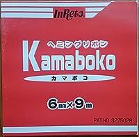 メグロ化学 ヘミングリボンシーラー KAMABOKO 6mm×9m