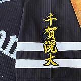 ソフトバンク ホークス 刺繍ワッペン 千賀 滉大 ネーム 2 黒布 刺繍