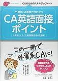 外資系CA面接で役に立つ CA英語面接のポイント (CAのためのスキルアップノート)