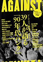 AGAINST 90年代パンク/ミクスチャー共闘篇 ([テキスト])