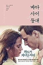 The Light Between Oceans (Korean Edition)