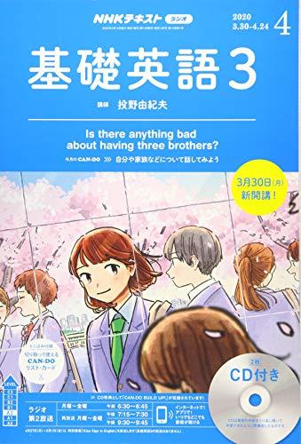 NHKラジオ基礎英語(3)CD付き 2020年 04 月号 [雑誌]