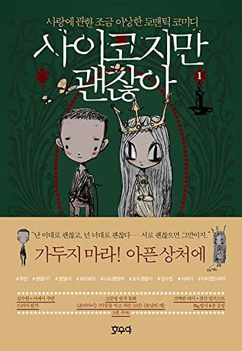 KDrama It's Okay to Not Be Long Beach Mall Script Series Quality inspection Official Book Vol