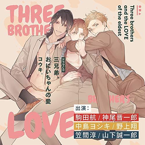 三兄弟、おにいちゃんの愛