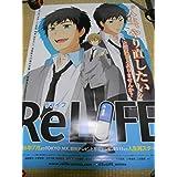 ReLIFE リライフ 夜宵草 TVアニメ ポスター