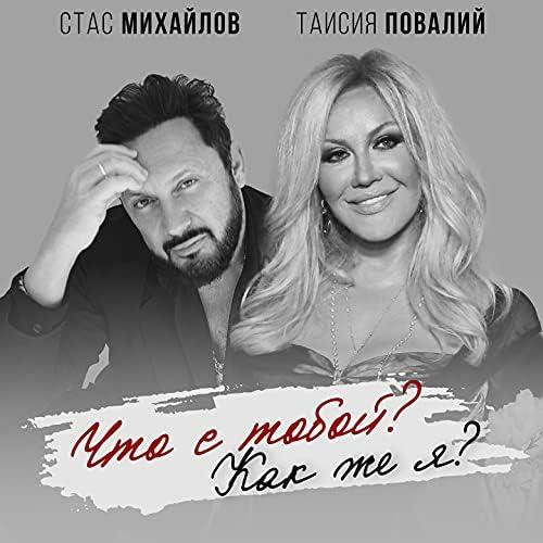 Стас Михайлов & Таисия Повалий