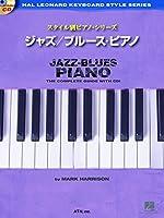 ジャズ/ブルース・ピアノ 【CD付】 (スタイル別ピアノ・シリーズ)