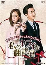 I hate translation officer DVD-BOX1
