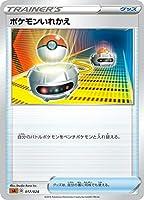 ポケモンカードゲーム SA 017/024 ポケモンいれかえ グッズ スターターセットV 闘 -とう-
