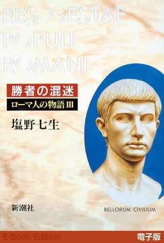 勝者の混迷──ローマ人の物語[電子版]III