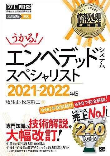 情報処理教科書 エンベデッドシステムスペシャリスト 2021~2022年版