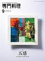 月刊専門料理 2020年 09 月号 [雑誌]