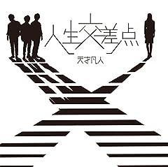 泣キノチ晴レ Produced by DJ first from G.M