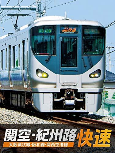 関空・紀州路快速