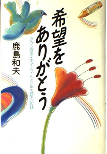 The record of five set and 1-year-chan Yuko children with Down syndrome - thank you hope (1987) ISBN