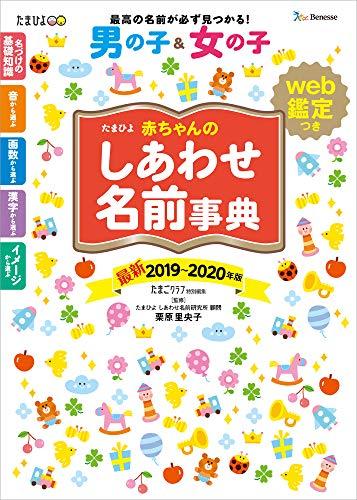 たまひよ赤ちゃんのしあわせ名前事典2019~2020年版