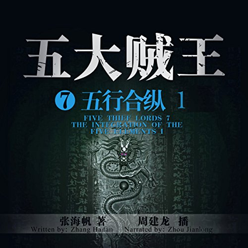 五大贼王 7:五行合纵 1 - 五大賊王 7:五行合縱 1 [Five Thief Lords 7: The Integration of the Five Elements 1] audiobook cover art