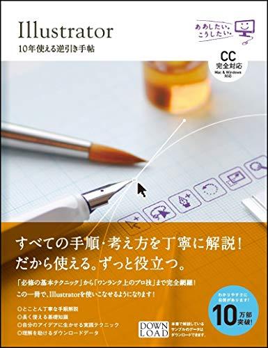 Illustrator 10年使える逆引き手帖【CC完全対応】[Mac & Windows対応]
