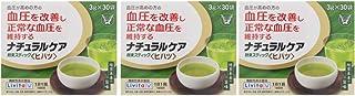 【3個セット】ナチュラルケア 粉末スティック<ヒハツ> 90g(3g×30袋)[機能性表示食品]...
