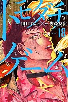 トモダチゲーム(18) (講談社コミックス)