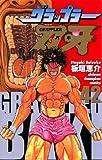 グラップラー刃牙 42 (少年チャンピオン・コミックス)
