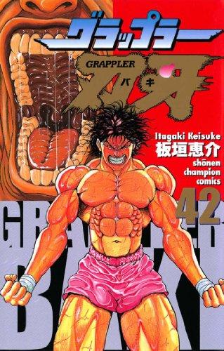グラップラー刃牙 42 (少年チャンピオン・コミックス) - 板垣恵介
