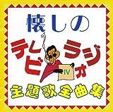 懐しのテレビ・ラジオ主題歌全曲集4