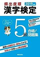 2019年版 頻出度順 漢字検定5級 合格!問題集