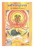 Agni Puran (Hindi)