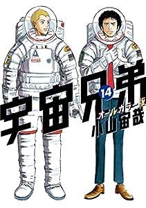 宇宙兄弟 オールカラー版 14巻 表紙画像