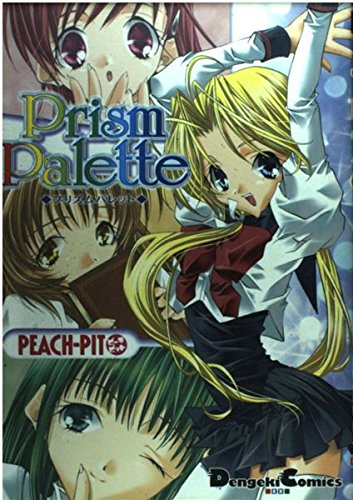 Prism palette (Dengeki comics EX)