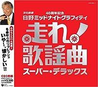 Hashire Kayokyoku-Super Deluxe by Hashire Kayokyoku (2007-11-27)