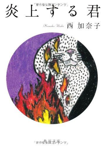 炎上する君 (角川文庫)