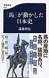 「馬」が動かした日本史 (文春新書)