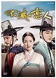 不滅の恋人 DVD-BOX1[DVD]