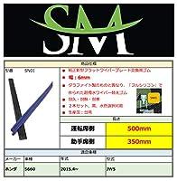 SM超撥水シリコンワイパー替えゴム 幅6mm ホンダ車 S660 JW5 用 500mm + 350mm 2本セット車用 ワイパー 純正フラット用 車種専用セット SN01 (黒)