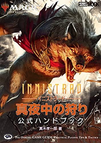 マジック:ザ・ギャザリング イニストラード・真夜中の狩り公式ハンドブック (ホビージャパンMOOK 1109)