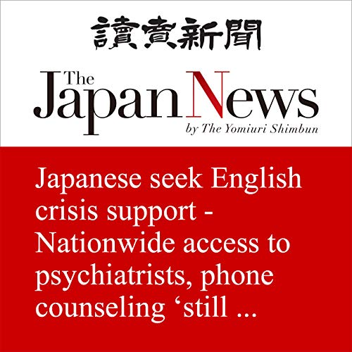 Japanese seek English crisis support - Nationwide access to psychiatrists, phone counseling 'still falls short'                   著者:                                                                                                                                 Kiri Falls                           再生時間: 6 分     レビューはまだありません。     総合評価 0.0