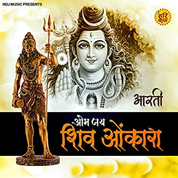 Om Jai Shiv Onkara