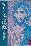 ギリシャ正教 (1980年) (講談社学術文庫)