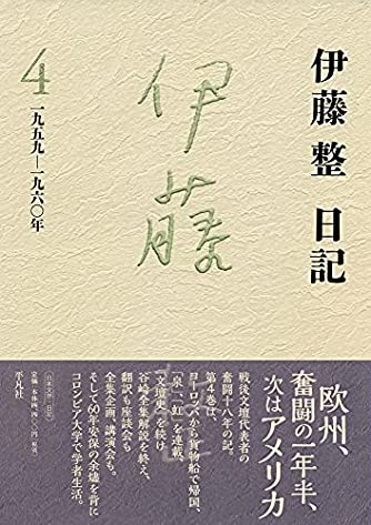 伊藤整日記 4: 1959-1960年