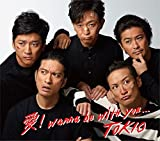 愛! wanna be with you...(通常盤)
