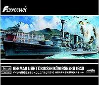 フライホークモデル 1/700 独海軍 軽巡洋艦 ケーニヒスベルク 1940 プラモデル