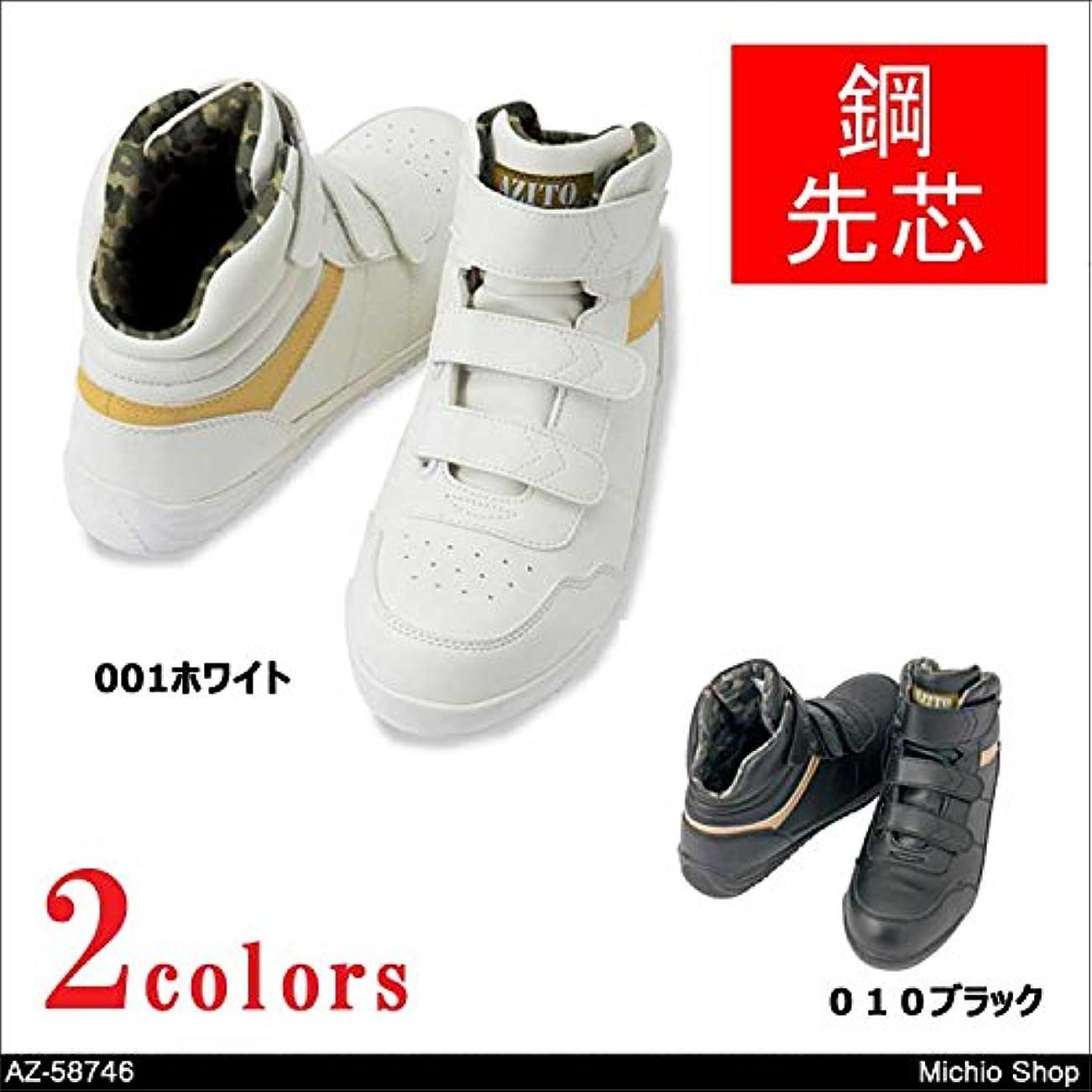 折る香り分散アイトス 安全靴 セーフティシューズ AZ-58746Color:1ホワイト 28.0