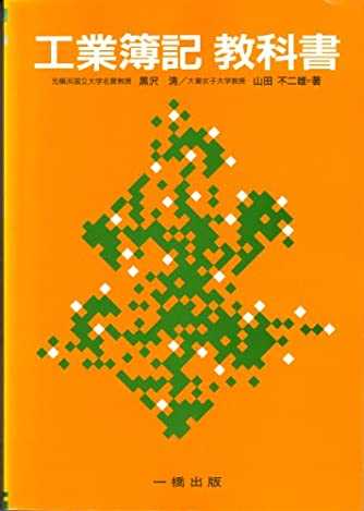 工業簿記教科書