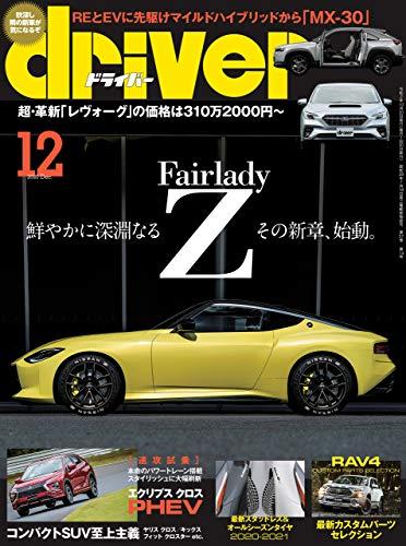[雑誌] driver(ドライバー) 2020年12月号